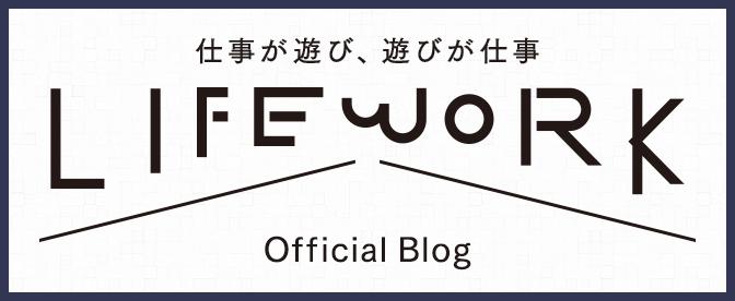 ライフワークブログ